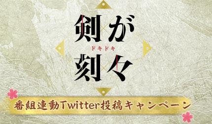 番組連動Twitter投稿キャンペーン!