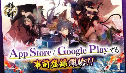 App StoreとGoogle Playで事前予約受付開始!