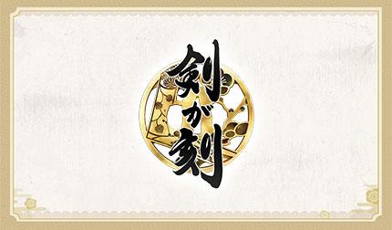 『剣が刻』公式SNS